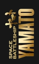 Uchû senkan Yamato - Philippine Logo (xs thumbnail)