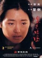 Piao liang ma ma - Chinese poster (xs thumbnail)