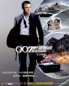Casino Royale - Taiwanese Movie Poster (xs thumbnail)