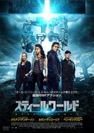 Robot Overlords - Japanese Movie Poster (xs thumbnail)