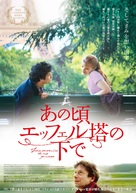Trois souvenirs de ma jeunesse - Japanese Movie Poster (xs thumbnail)