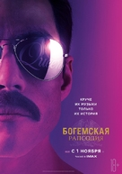 Bohemian Rhapsody - Russian Movie Poster (xs thumbnail)