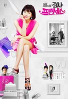 """Geomsa Princess"" - South Korean Movie Poster (xs thumbnail)"
