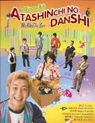 """""""Atashinchi no danshi"""" - DVD cover (xs thumbnail)"""