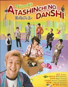 """Atashinchi no danshi"" - DVD movie cover (xs thumbnail)"