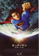 Superman Returns - Japanese Movie Poster (xs thumbnail)