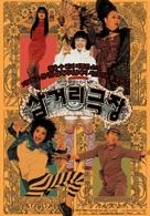 Sam-geo-ri Geuk-jang - South Korean Movie Poster (xs thumbnail)