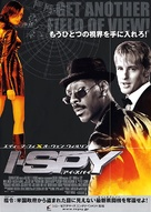 I Spy - Japanese Movie Poster (xs thumbnail)