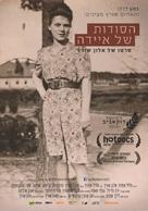 Aida's Secrets - Israeli Movie Poster (xs thumbnail)