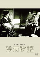Zangiku monogatari - Japanese DVD cover (xs thumbnail)