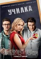 Bad Teacher - Ukrainian Movie Poster (xs thumbnail)
