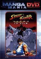 Street Fighter Zero - French Movie Cover (xs thumbnail)