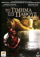 Before the Rains - Greek Movie Cover (xs thumbnail)