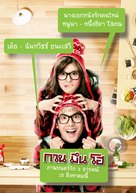 Kuan meun ho - Thai Movie Poster (xs thumbnail)