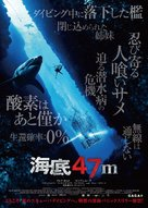47 Meters Down - Japanese Movie Poster (xs thumbnail)