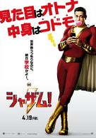 Shazam! - Japanese Movie Poster (xs thumbnail)