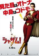 Shazam! - Japanese Movie Poster (xs thumbnail)