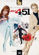 Fahrenheit 451 - Japanese Movie Poster (xs thumbnail)