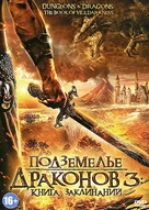 Dungeons & Dragons: The Book of Vile Darkness - Russian DVD cover (xs thumbnail)