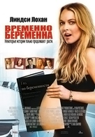 Labor Pains - Russian Movie Poster (xs thumbnail)
