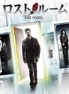 """""""The Lost Room"""" - Japanese Movie Cover (xs thumbnail)"""