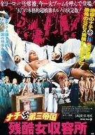 Lager SSadis Kastrat Kommandantur - Japanese Movie Poster (xs thumbnail)