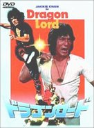 Lung siu yeh - Japanese Movie Cover (xs thumbnail)