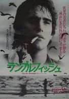 Rumble Fish - Japanese Movie Poster (xs thumbnail)