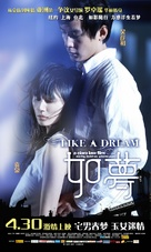 Like a Dream - Chinese Movie Poster (xs thumbnail)