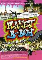 Planet B-Boy - Japanese Movie Poster (xs thumbnail)
