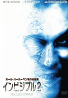 Hollow Man II - Japanese Movie Cover (xs thumbnail)