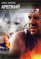 Die Hard: With a Vengeance - Russian DVD cover (xs thumbnail)