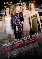 Sex and the City - Armenian Movie Poster (xs thumbnail)