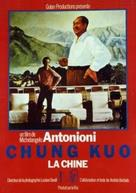 Chung Kuo - Cina - French Movie Poster (xs thumbnail)