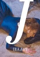 Miss Julie - South Korean Movie Poster (xs thumbnail)