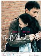 A Beautiful Life - Hong Kong Movie Poster (xs thumbnail)