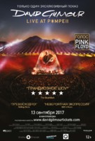 David Gilmour Live at Pompeii - Russian Movie Poster (xs thumbnail)