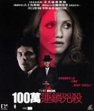 The Box - Hong Kong Movie Cover (xs thumbnail)