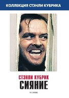 The Shining - Russian Movie Cover (xs thumbnail)