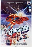 Supergirl - Thai Movie Poster (xs thumbnail)