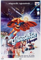 Supergirl - Thai Movie Poster (xs thumbnail)