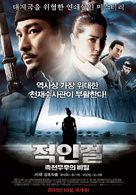 Di Renjie - South Korean Movie Poster (xs thumbnail)