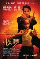 The Karate Kid - Hong Kong Movie Poster (xs thumbnail)