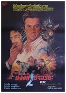 F/X - Thai Movie Poster (xs thumbnail)