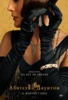 Downton Abbey - Ukrainian Movie Poster (xs thumbnail)