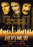 Gangs Of New York - Hong Kong Movie Poster (xs thumbnail)