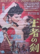 The Golden Blade - Japanese Movie Poster (xs thumbnail)