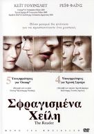 The Reader - Greek Movie Cover (xs thumbnail)