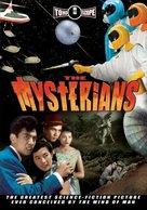 Chikyu Boeigun - DVD cover (xs thumbnail)