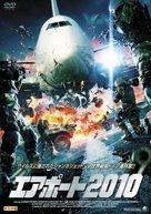 Faktor 8 - Der Tag ist gekommen - Japanese DVD cover (xs thumbnail)